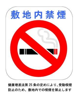 敷地内禁煙